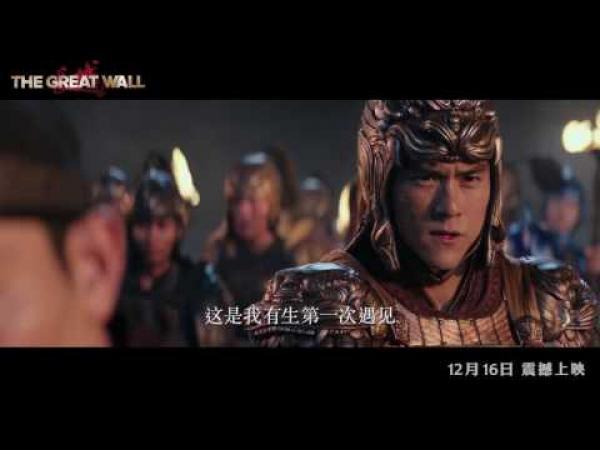 Embedded thumbnail for A Nagy fal 9 perces előzetese kínaiul!